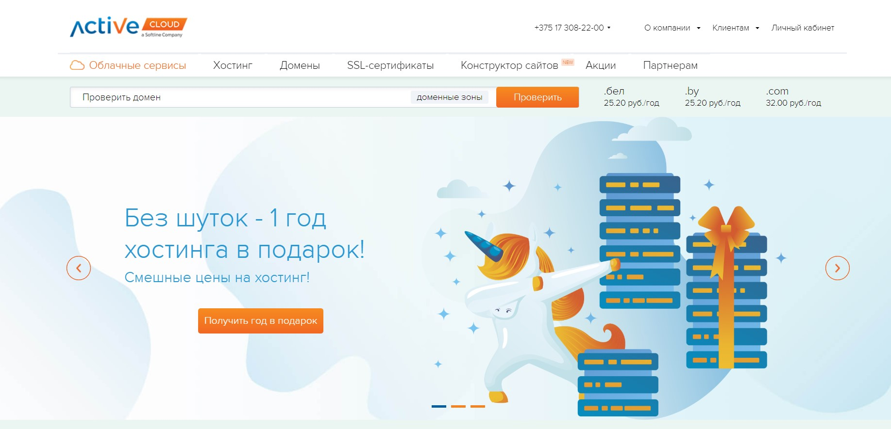 active hosting
