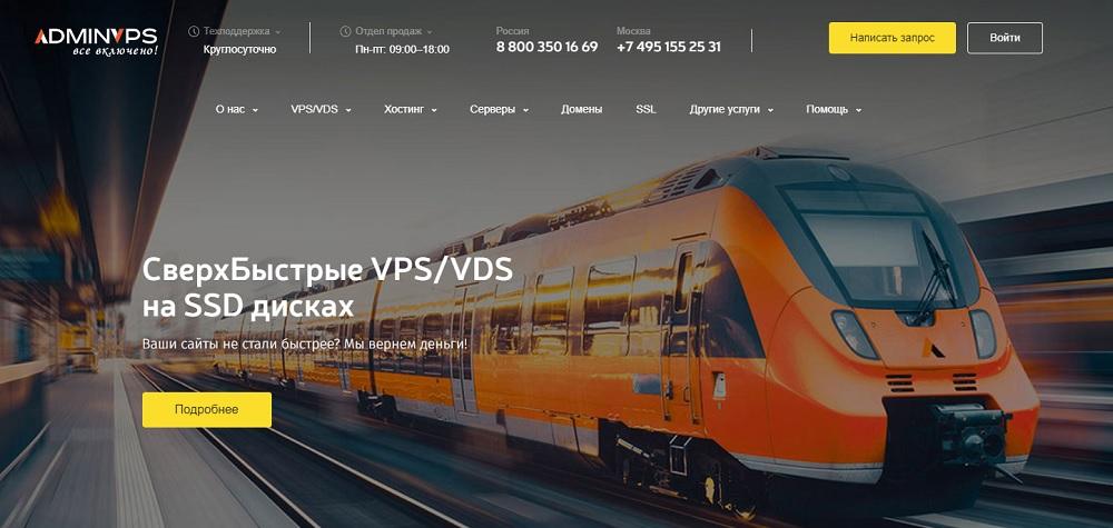 Скриншот AdminVPS