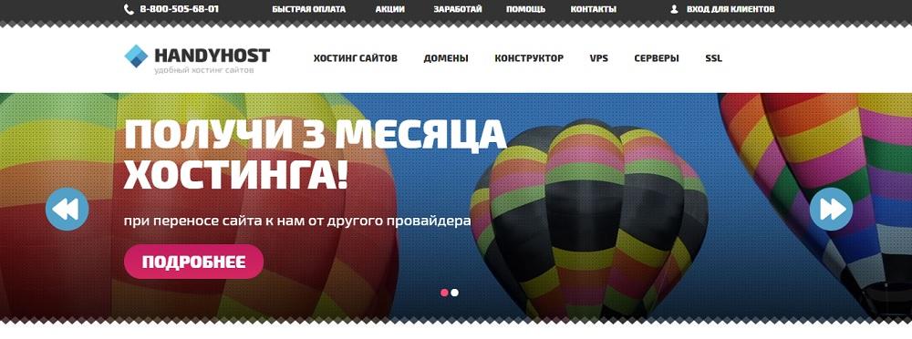 Скриншот HandyHost.Ru