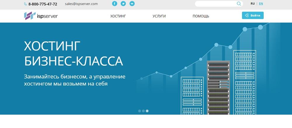 Скриншот ISPserver.Ru