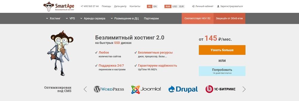 Скриншот SmartApe