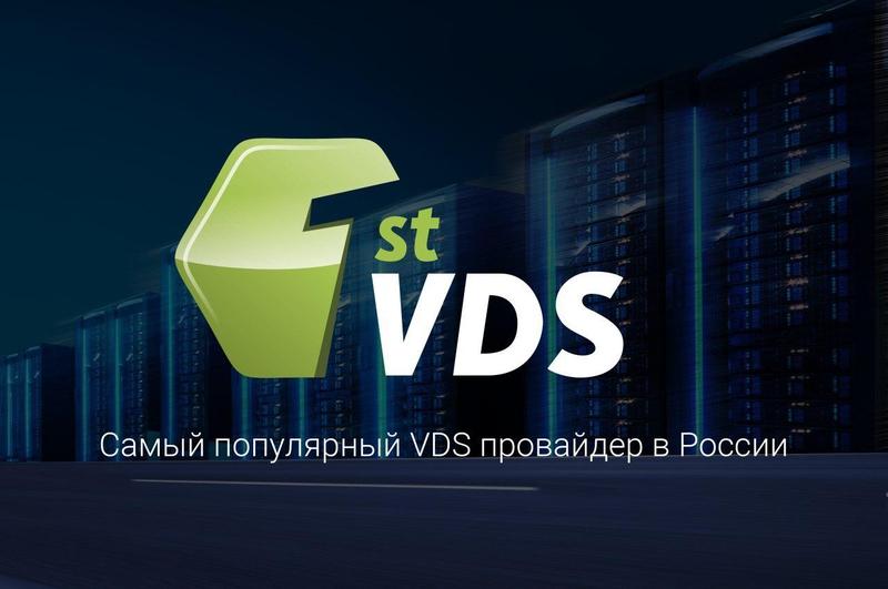 хостинг FirstVDS