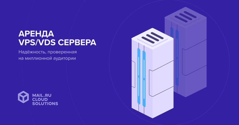 VPS от Mail.ru