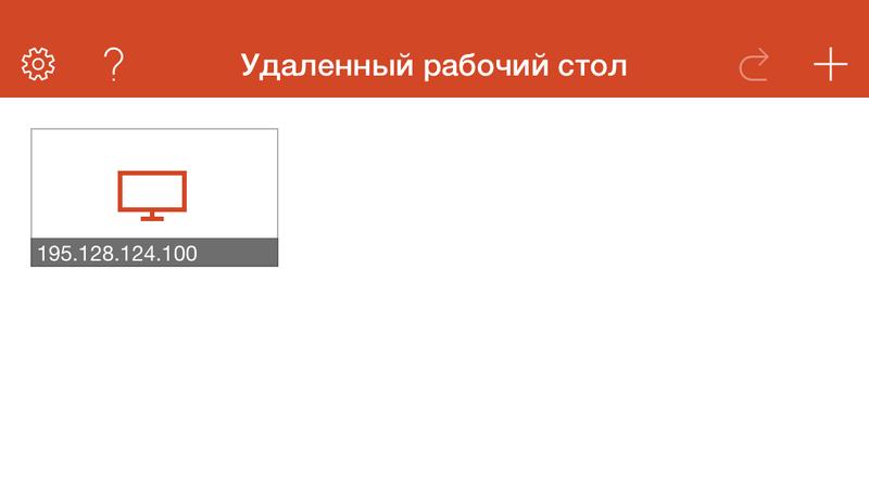 подключение к VPS через iOS