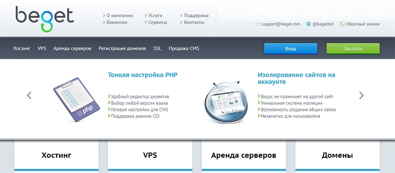 VPS сервер с SSD Beget