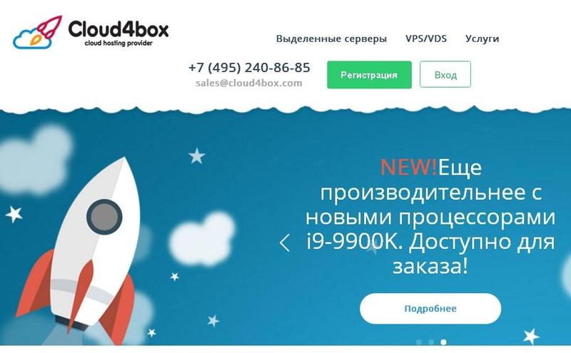 VDS KVM хостинг Cloud4box