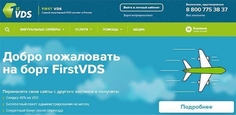 VPS сервер с SSD FirstVDS