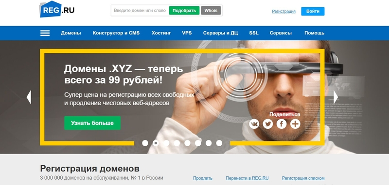 VPS хостинг Reg.ru