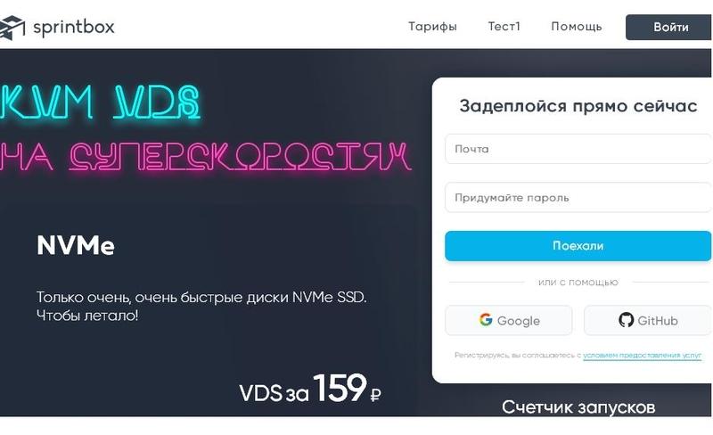 VDS KVM хостинг Sprintbox