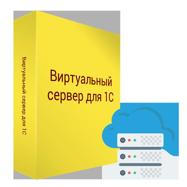 Виртуальный сервер 1C