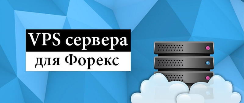VPS для Forex