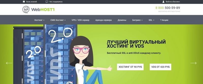 VDS KVM хостинг Webhost1